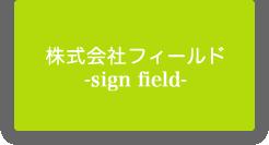 看板・屋外広告はさいたま市のフィールドへ | 埼玉・野立て看板