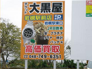 daikokuyaiwatukiekimae_03
