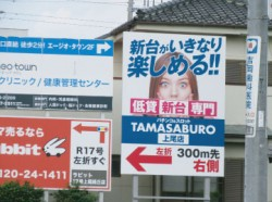 tamasaburou02_03