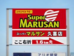 marusan03