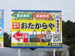 <small>川越市県道6号線今福交差点</small>