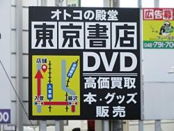 <small>R463藤沢交差点手前ローソン横</small>