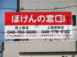 上尾市・壱丁目北交差点