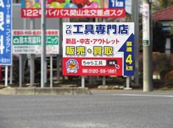 122号バイパス蓮田駅入口