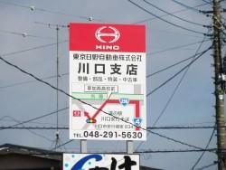 草加市・R4号バイパス谷塚