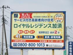 加須ビバモール入口交差点