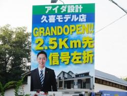 <small>さいたま栗橋線久喜市西大輪交差</small>