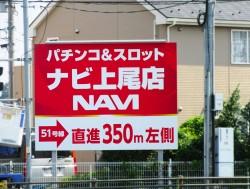 <small>上尾バイパス17号壱丁目南交差</small>