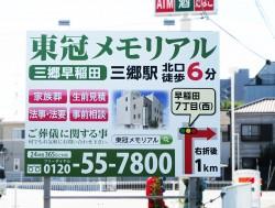 <small>三郷市県道52号線後谷セブン</small>