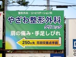 <small>産業道路+県道19号越谷市花田</small>