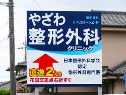 県道19号松伏町役場前