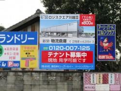 <small>川越市東坂戸団地入口交差点</small>