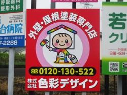 <small>鶴ヶ島市富士見一丁目交差点</small>