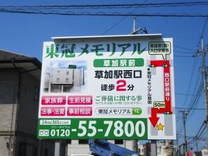 <small>草加神社通り水道庁舎(南)交</small>