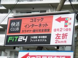 <small>R4号線・春日部緑町マルエツ</small>