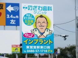 <small>久喜市国道4号線栗橋東交差点</small>