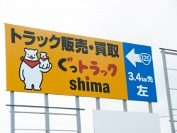 <small>古河市・国道4号線栗橋東交差点</small>