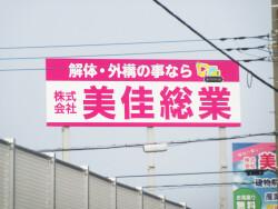 <small>R463所沢市坂の下交差点先</small>