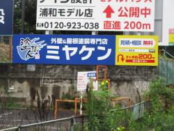 <small>桜区R463号埼大通りロジャース</small>