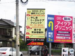 <small>川口市県道111号線鳩ヶ谷高校入口交差点</small>