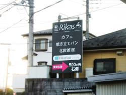 <small>県道15号線川越市かすみ野入口</small>