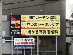 <small>県道34号線川口市医療センター</small>