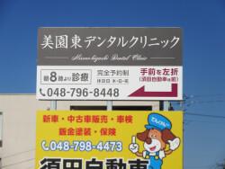 <small>さいたま市岩槻区県道324号線</small>