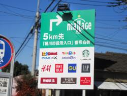 <small>上尾市旧中山道バリュープラザ</small>