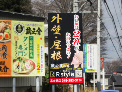 <small>ふじみ野市R254号線 東台小学校</small>