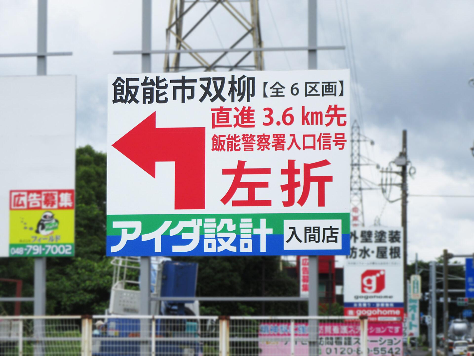 狭山市・国道299号線 笹井交差点手前(B)