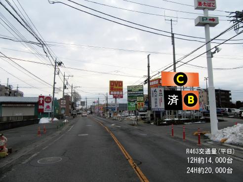 入間市・R463藤沢交差点手前・ローソン横(三方面への誘導)