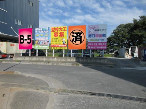岩槻区・スーパービバホーム岩槻B企画