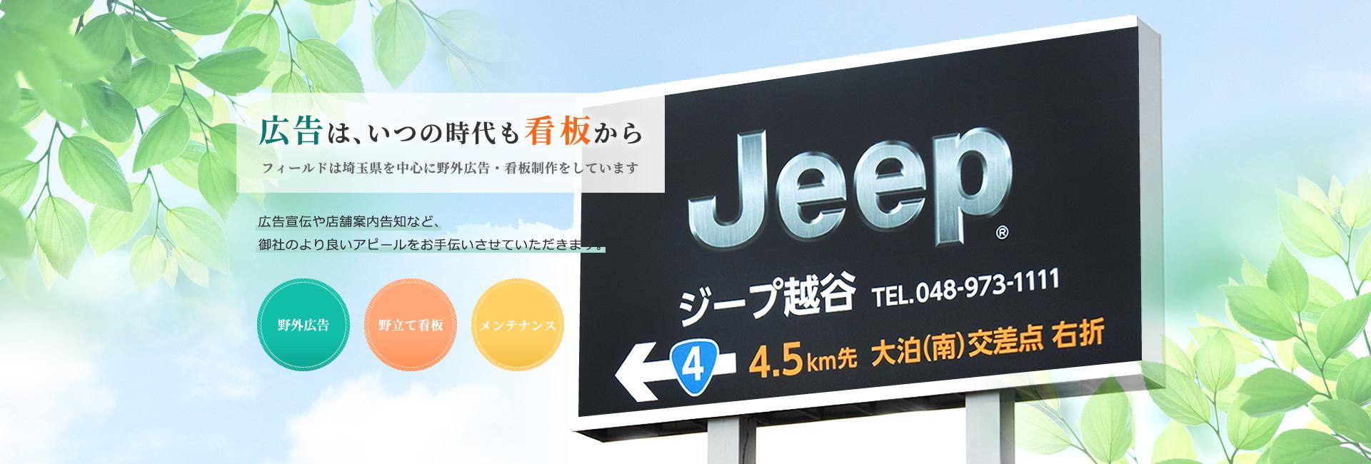 野立て看板・屋外広告は埼玉県の株式会社フィールド | さいたま市